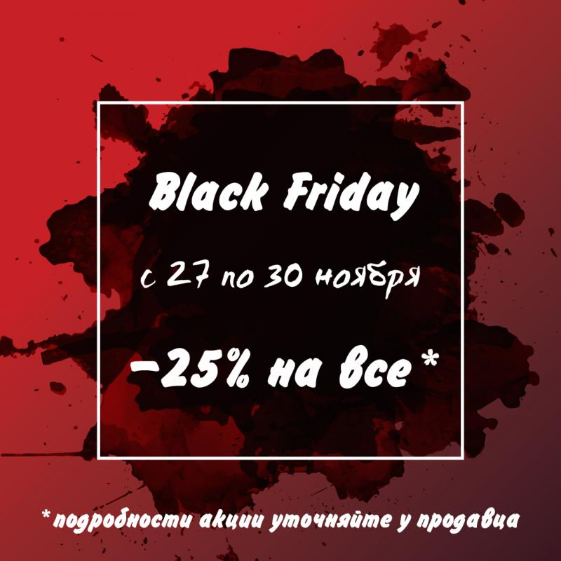 Black Friday с 27.11.19 по 30.11.19